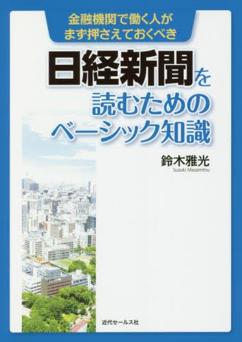 日経新聞を読むためのベーシック知識