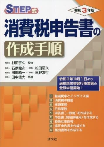 令和3年版/STEP式 消費税申告書の作成手順