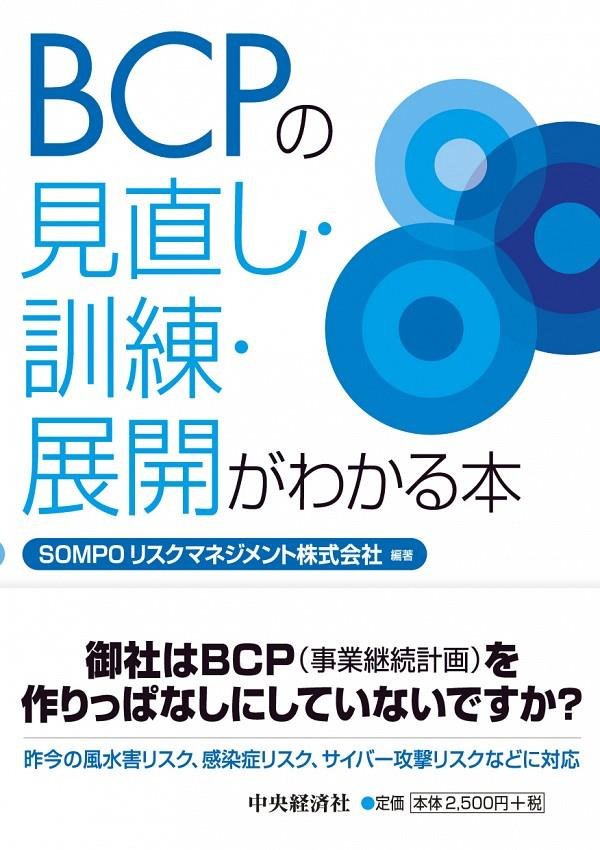 BCPの見直し・訓練・展開がわかる本