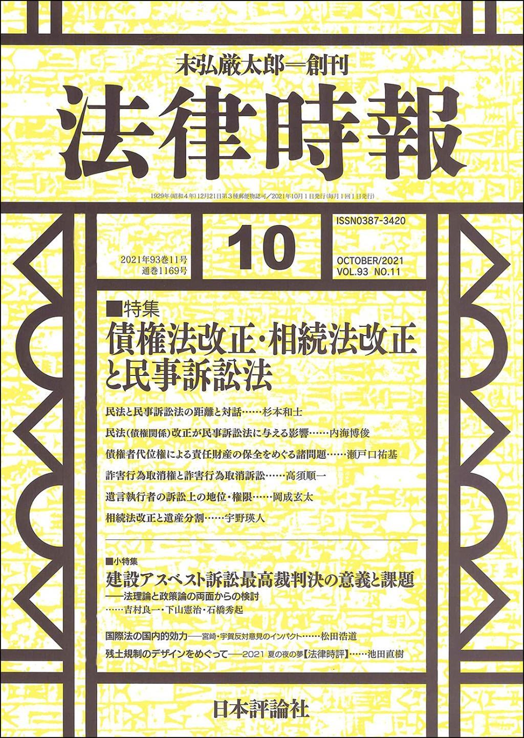 法律時報 2021年10月号(通巻1169号)