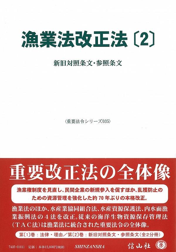 漁業法改正法(2)