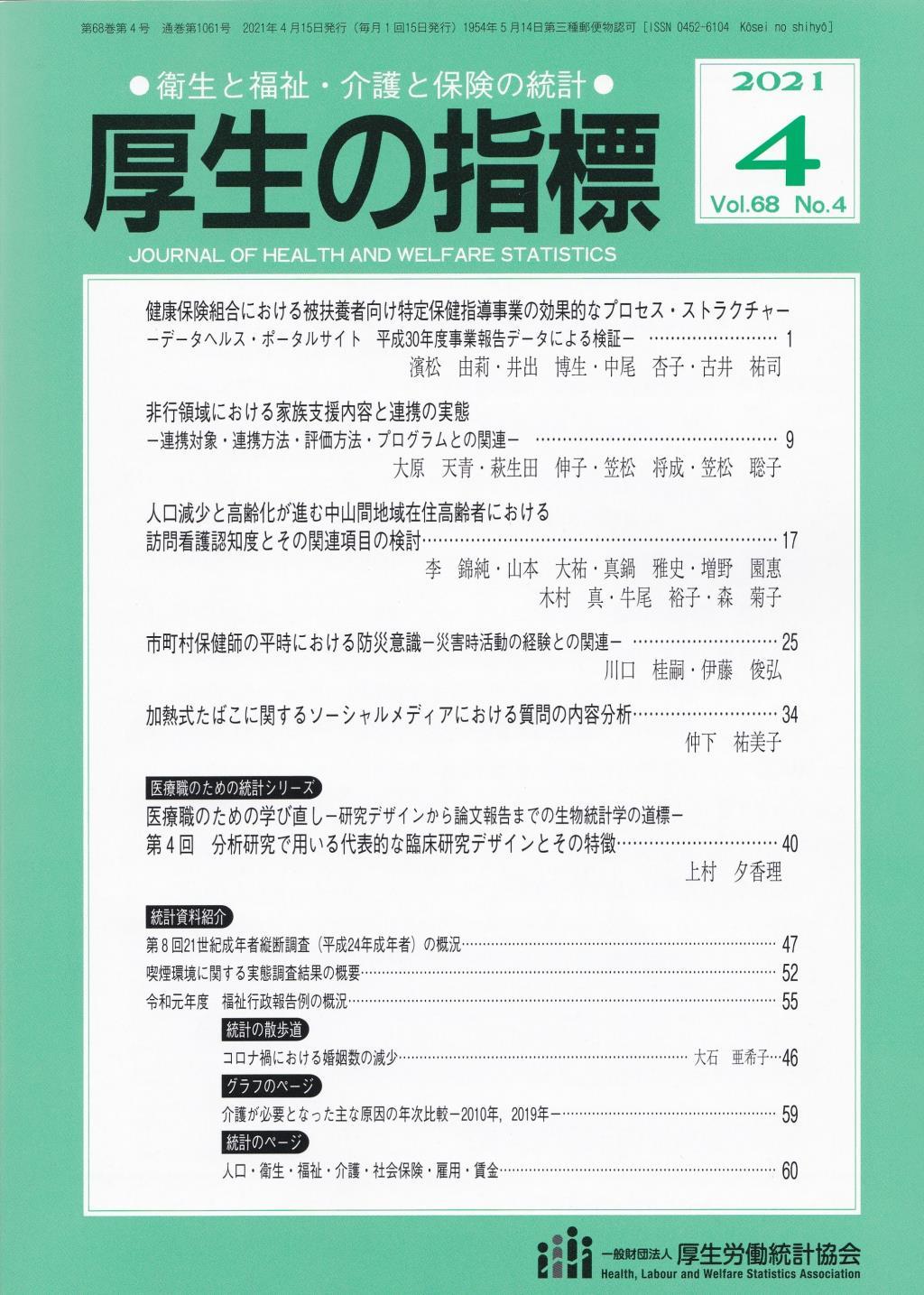 厚生の指標 2021年4月号 Vol.68 No.4 通巻第1061号