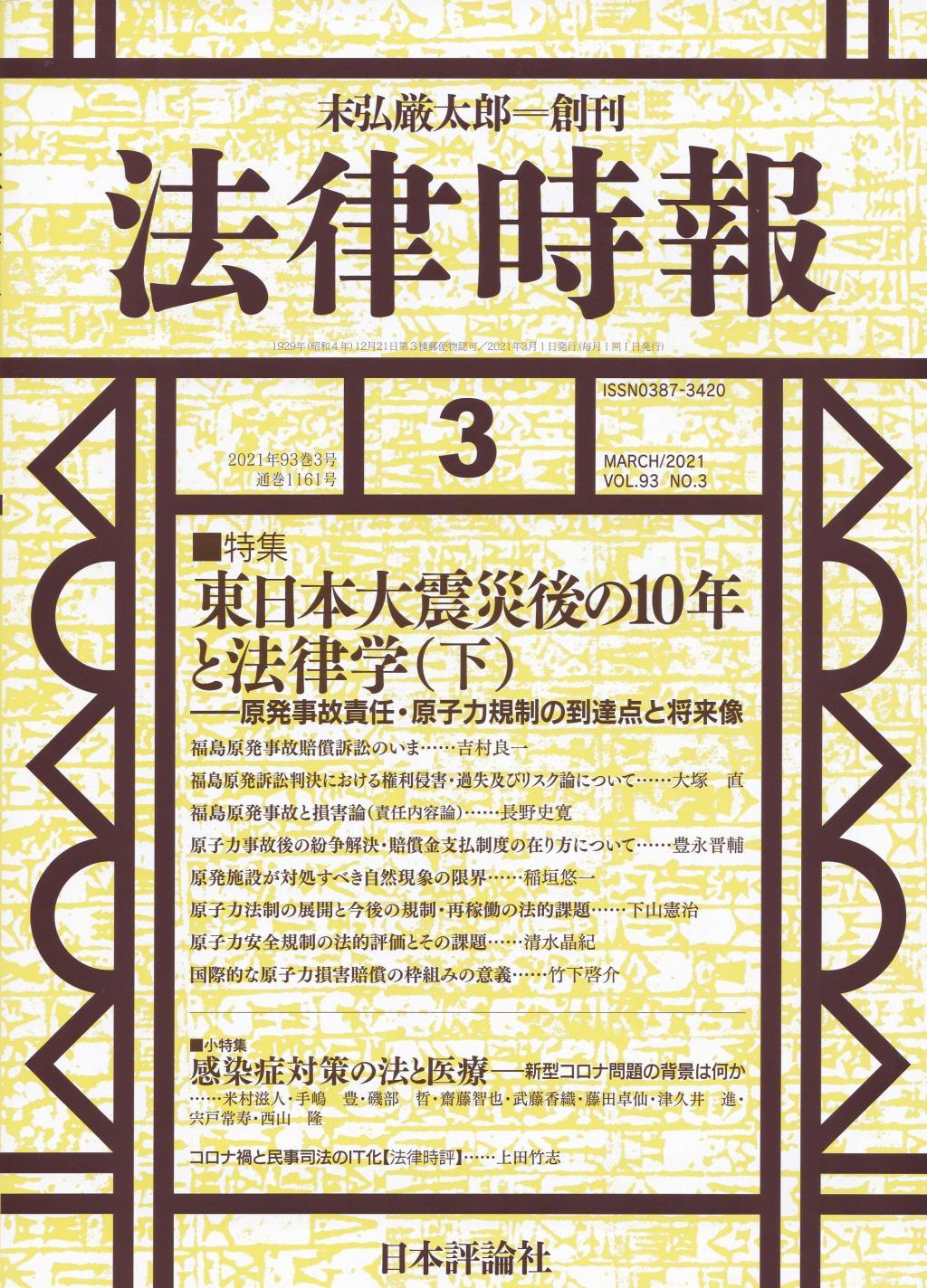 法律時報 2021年3月号(通巻1161号)