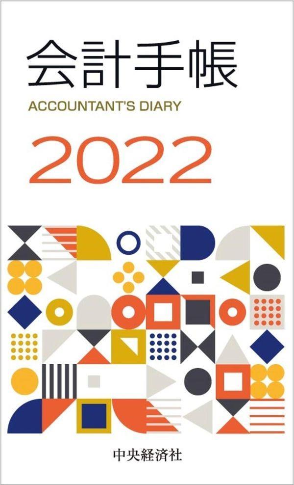 会計手帳 2022年版
