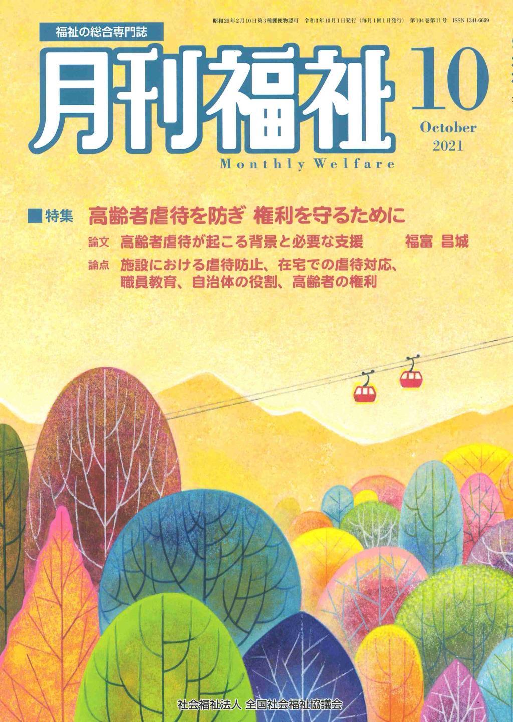 月刊福祉 2021年10月号 第104巻 第11号