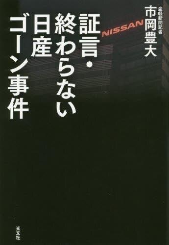 証言・終わらない日産ゴーン事件