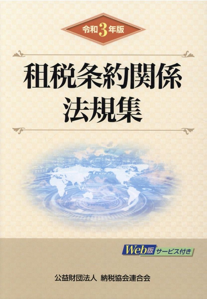令和3年版 租税条約関係法規集