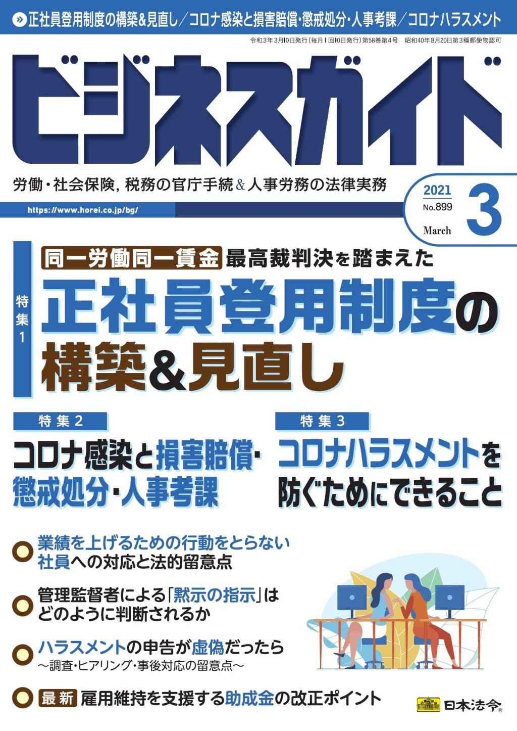 ビジネスガイド(月刊)2021年3月号 通巻第899号