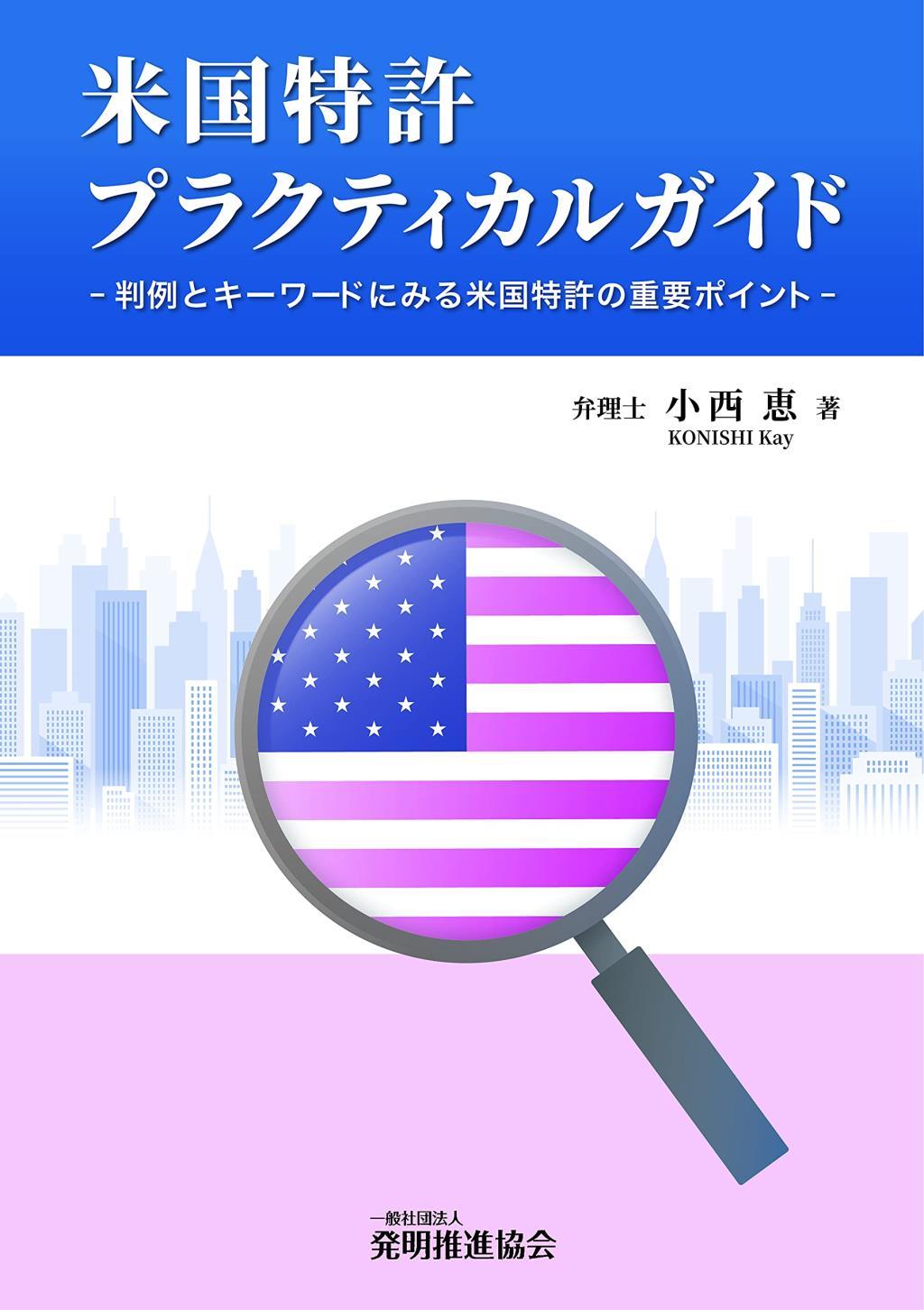 米国特許プラクティカルガイド