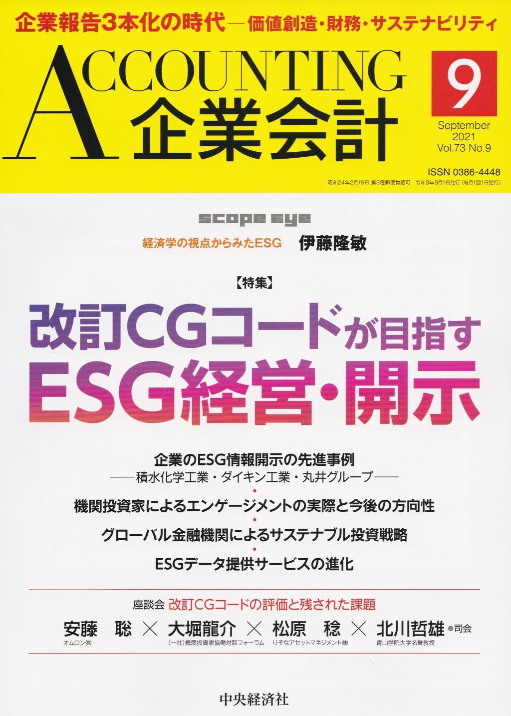 企業会計9月号 2021/Vol.73/No.9