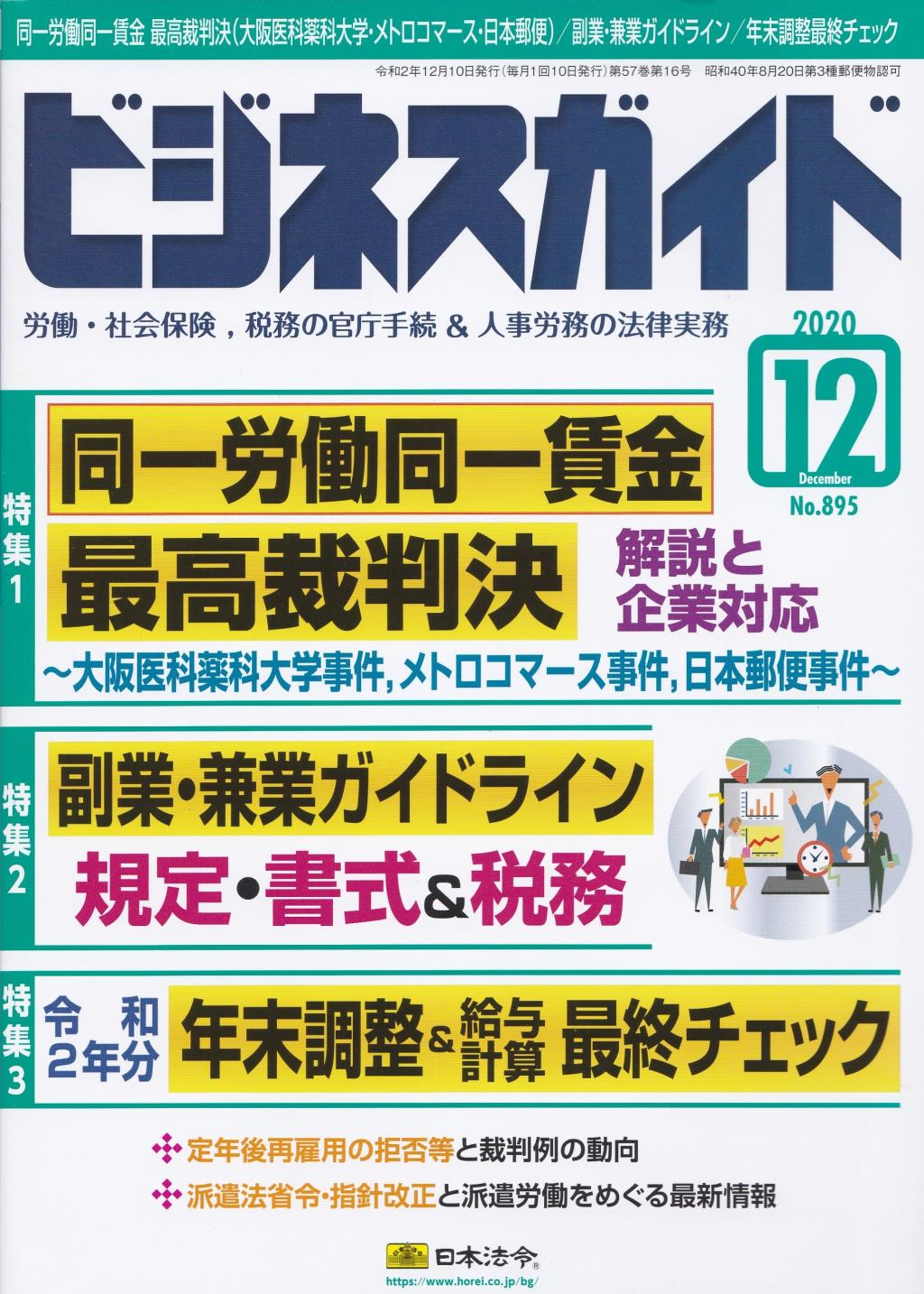 ビジネスガイド(月刊)2020年12月号 通巻第895号