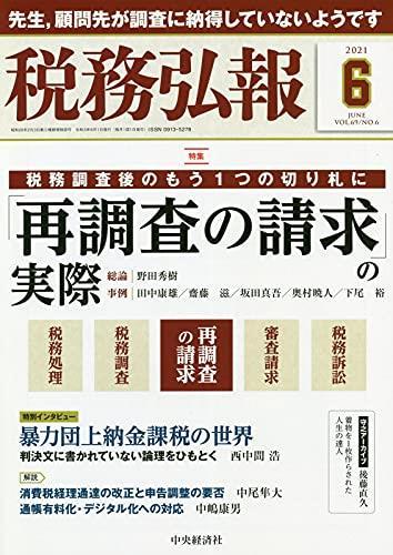 税務弘報 VOL.69/No.6/2021.6
