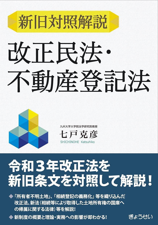 新旧対照解説 改正民法・不動産登記法