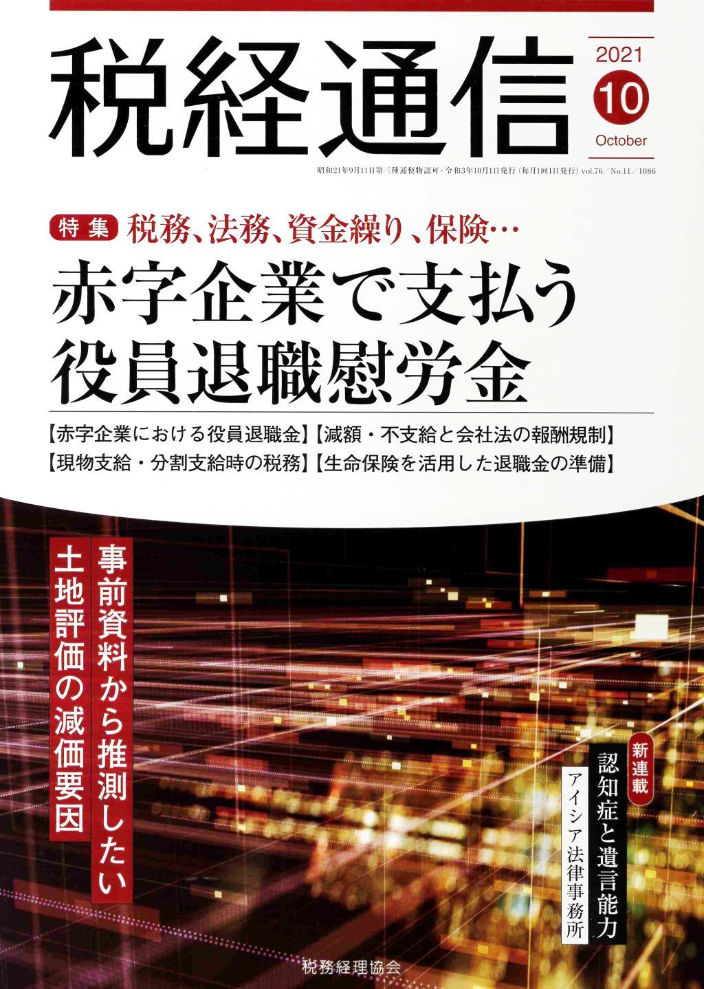 税経通信 VOL.76/No.10/1086/2021.10