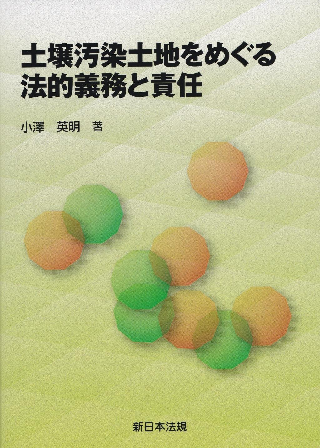 法務図書WEB