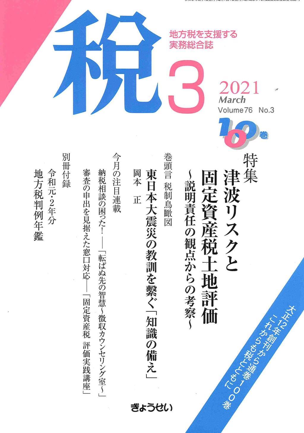 税 2021年3月号 Volume.76 No.3