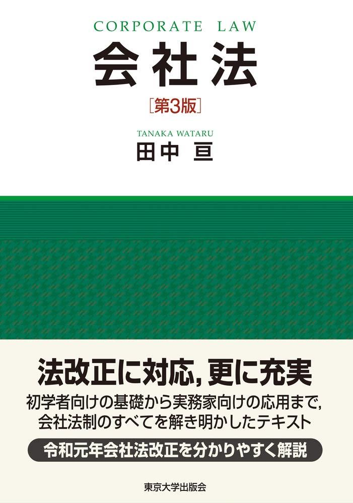 会社法〔第3版〕
