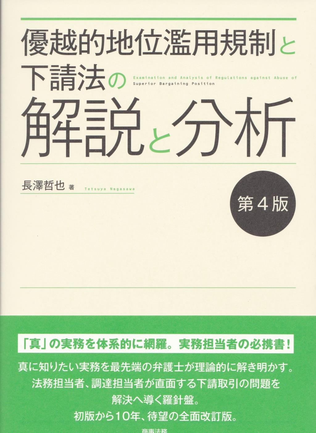 優越的地位濫用規制と下請法の解説と分析〔第4版〕