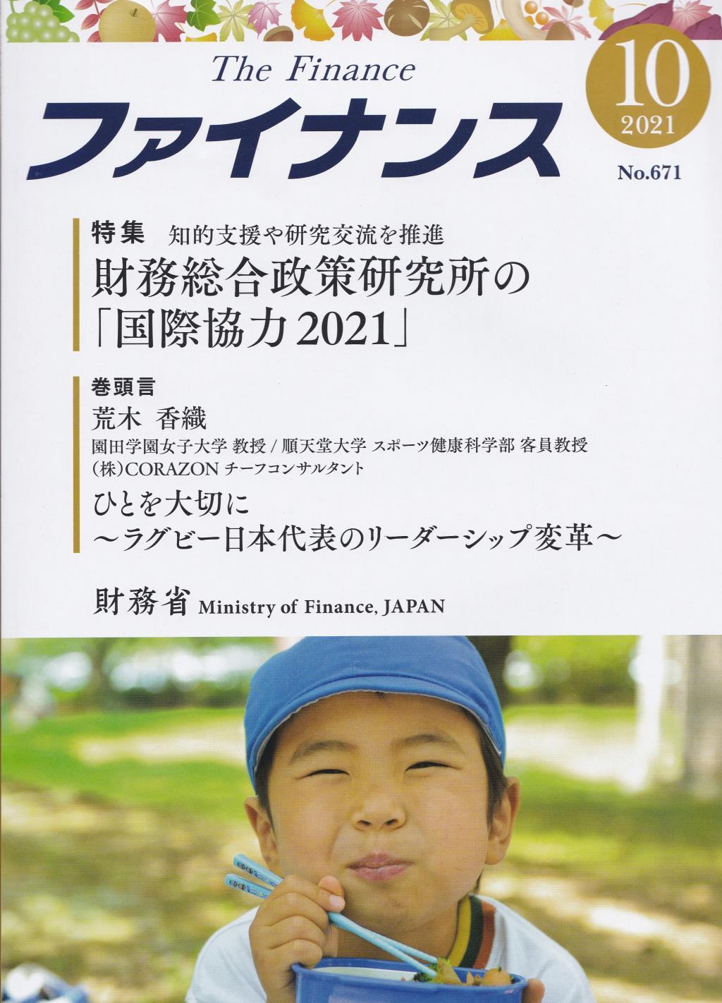 ファイナンス 2021年10月号 第57巻第7号 通巻671号
