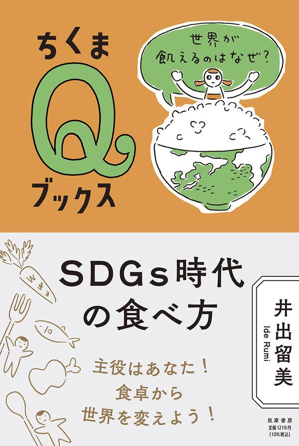 SDGs時代の食べ方