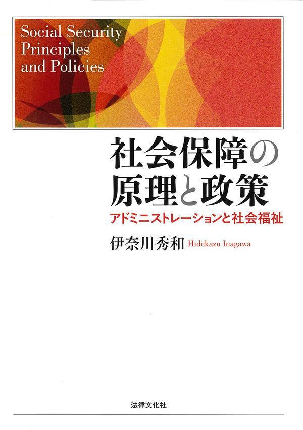 社会保障の原理と政策