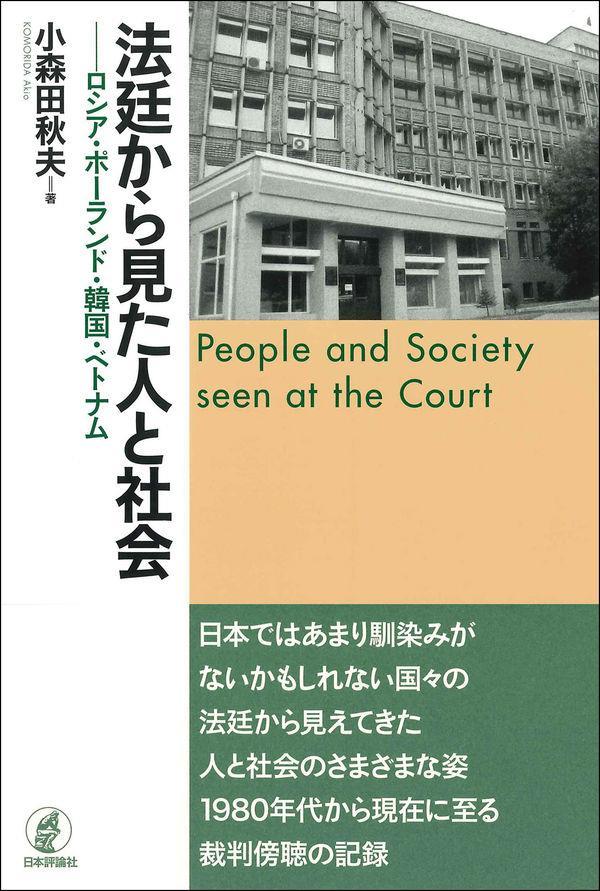 法廷から見た人と社会