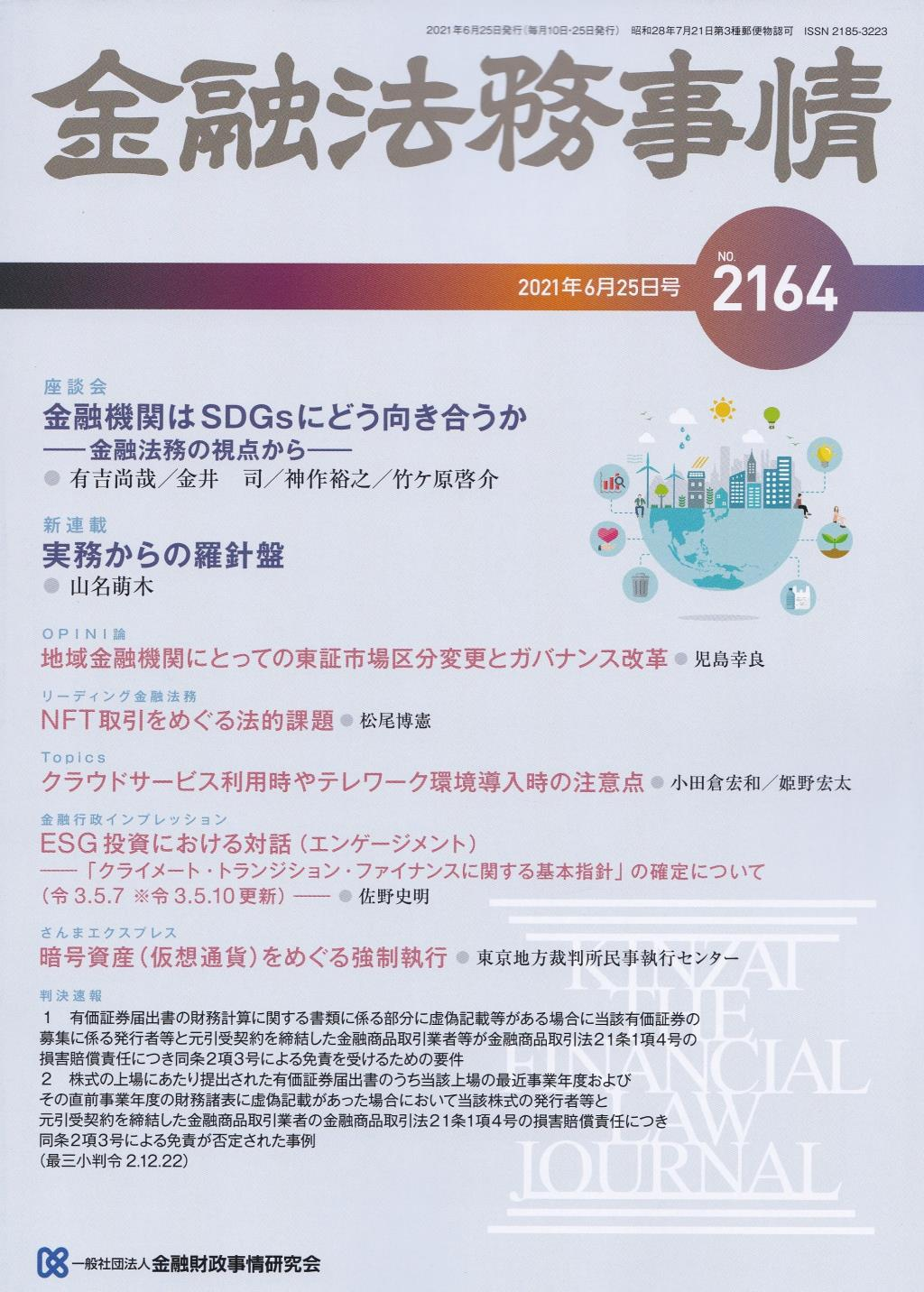 金融法務事情 No.2164 2021年6月25日号