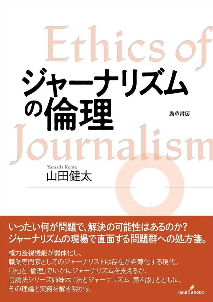 ジャーナリズムの倫理