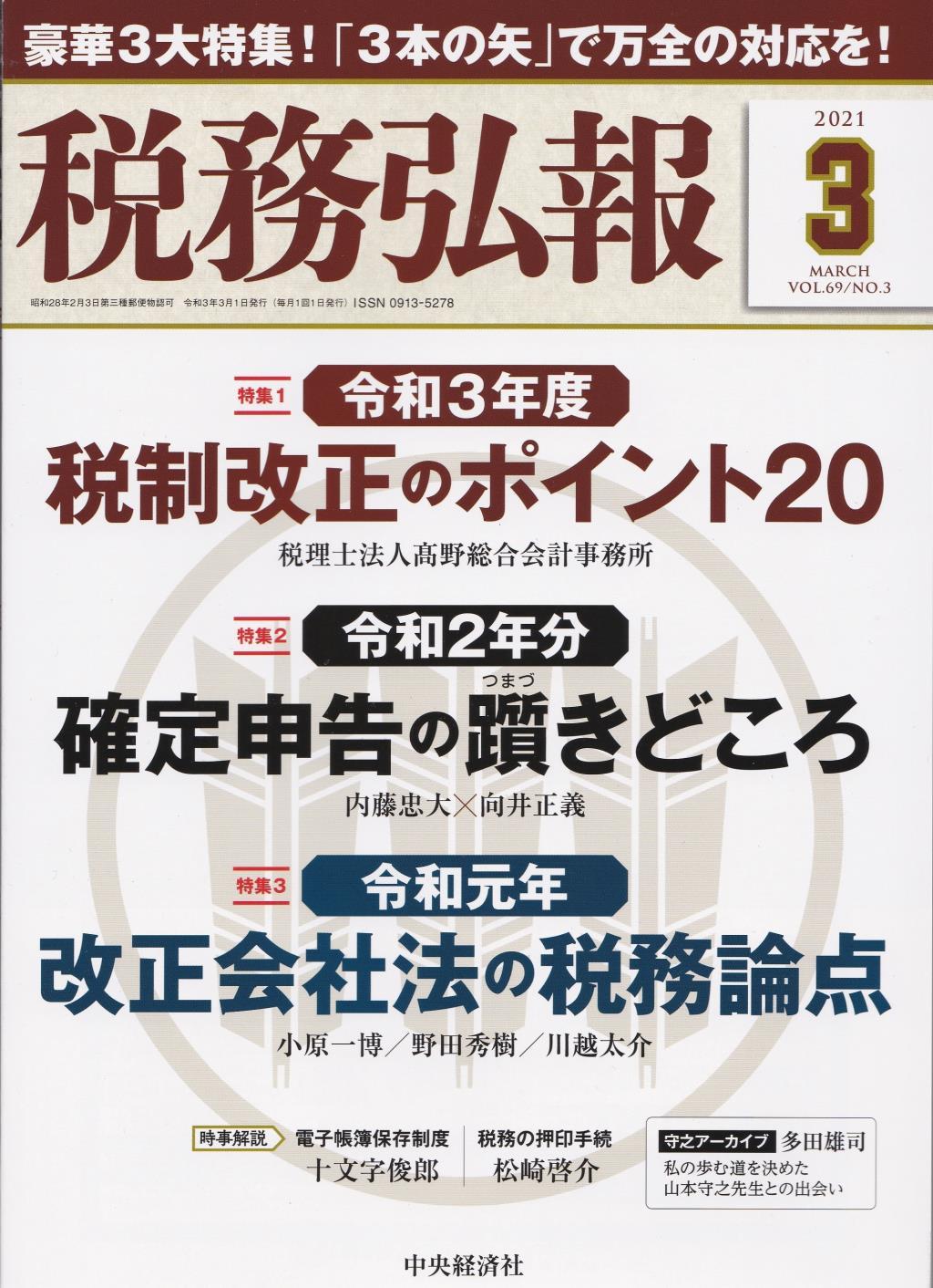 税務弘報 VOL.69/No.3/2021.3