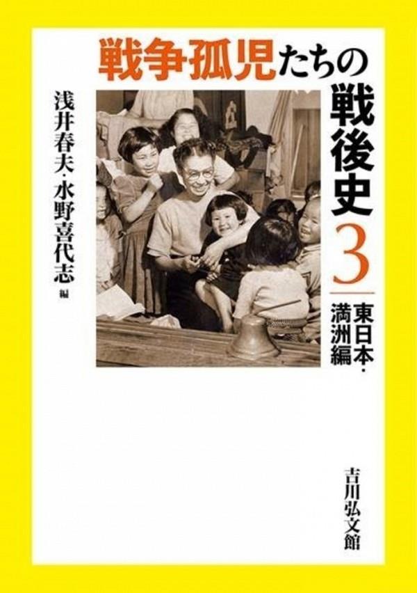戦争孤児たちの戦後史3 東日本・満洲編