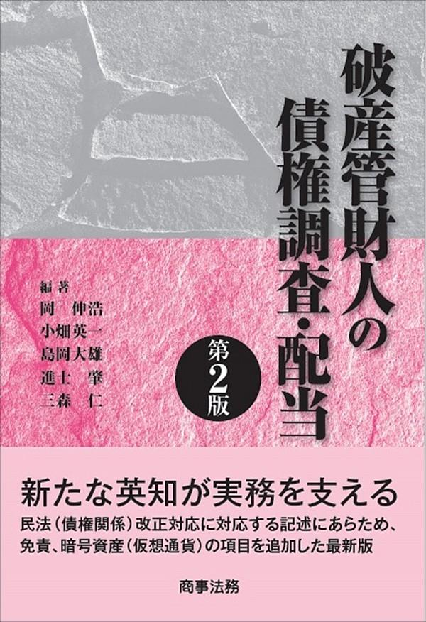 破産管財人の債権調査・配当〔第2版〕