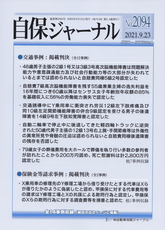 自保ジャーナル No.2094(2021.9.23)