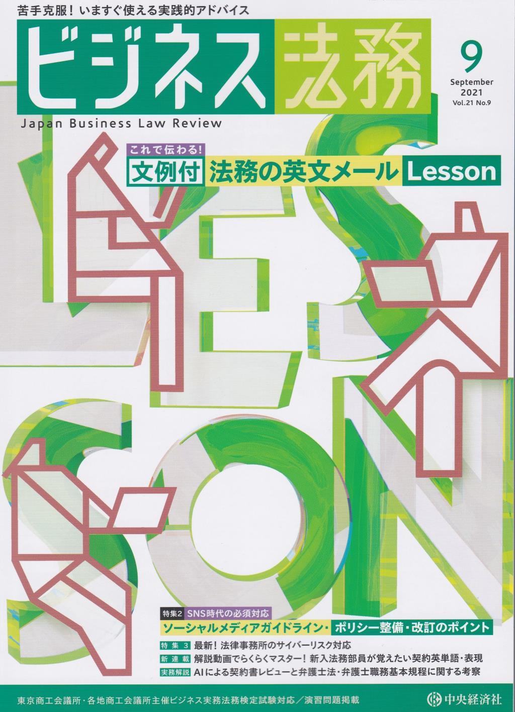 ビジネス法務 2021/9 Vol.21 No.9