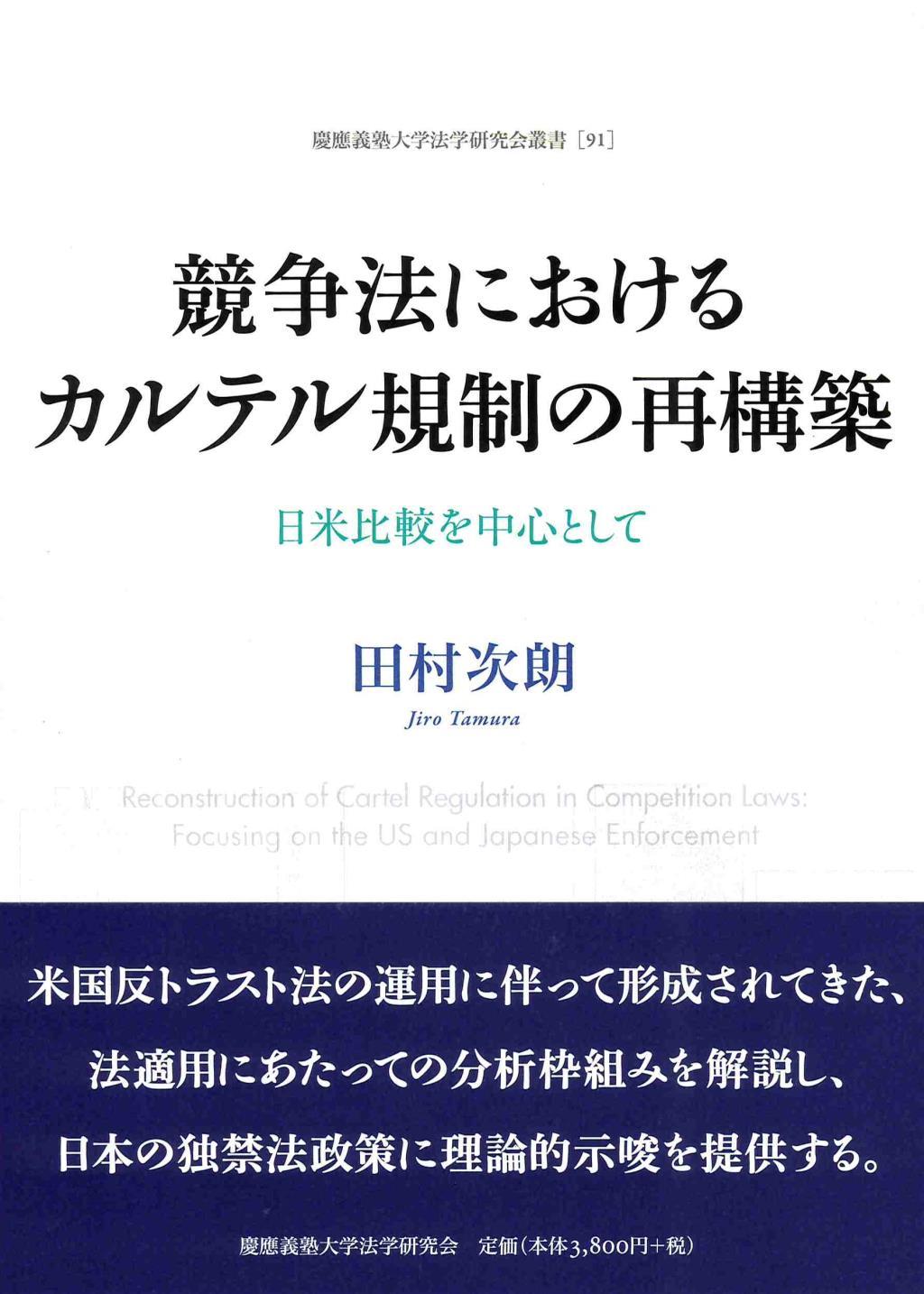 競争法におけるカルテル規制の再構築