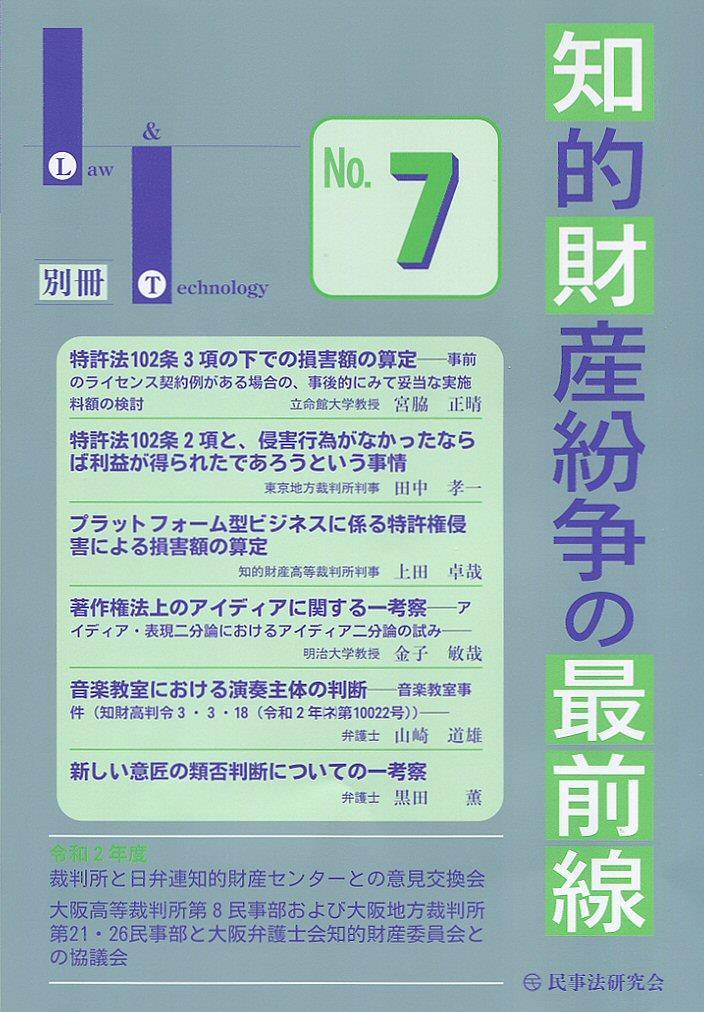 知的財産紛争の最前線 No.7