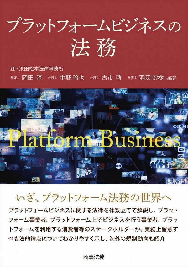 プラットフォームビジネスの法務
