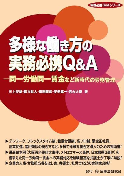 多様な働き方の実務必携Q&A