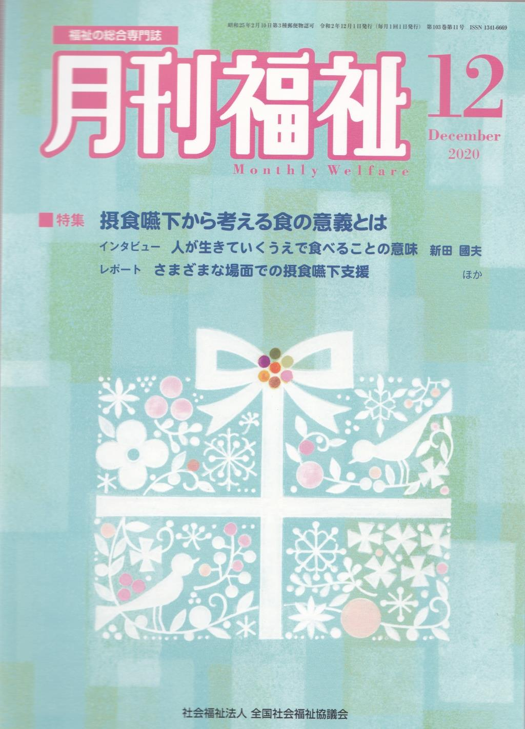 月刊福祉 2020年12月号 第103巻 第11号