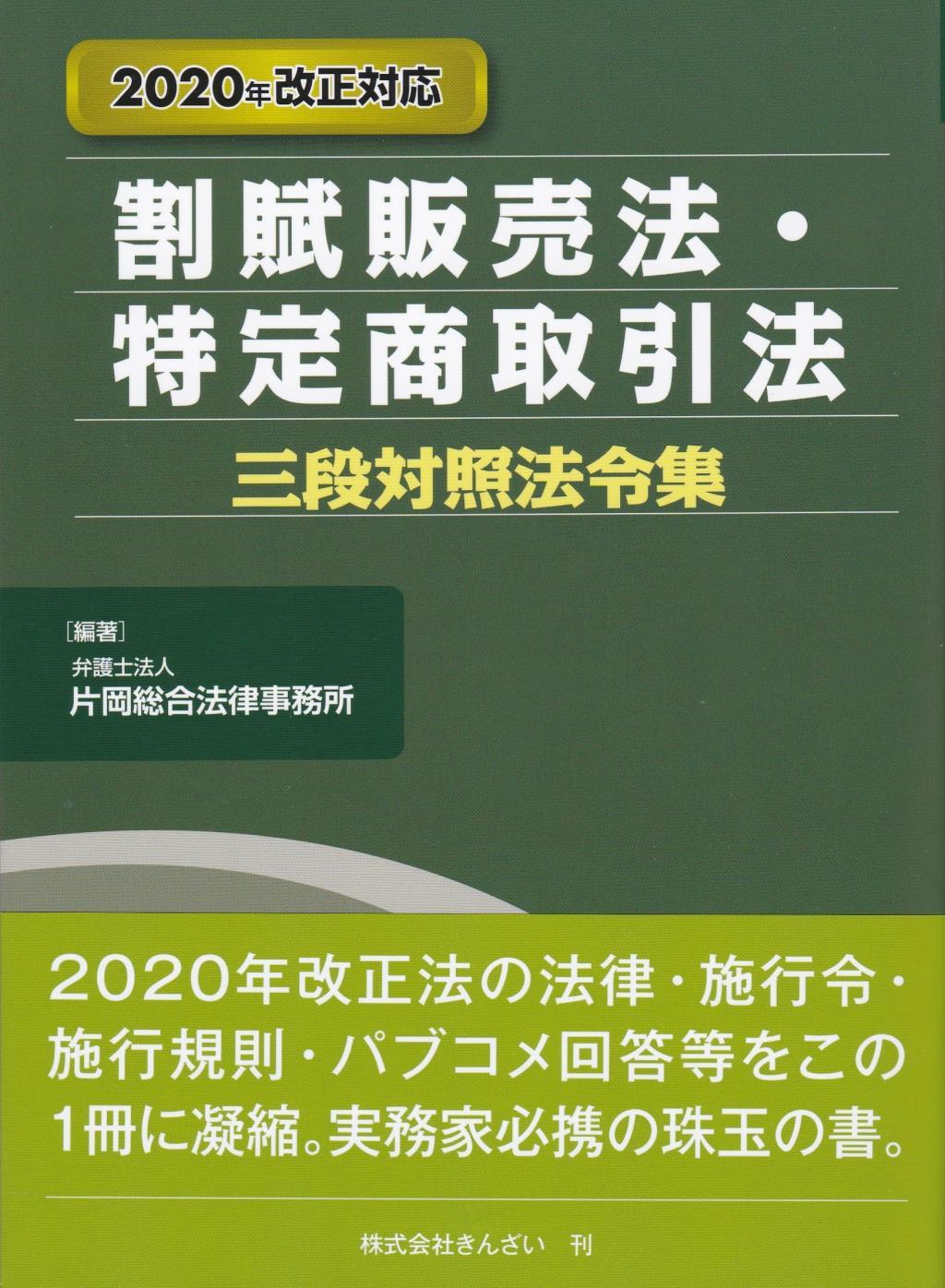 2020年改正対応 割賦販売法・特定商取引法三段対照法令集
