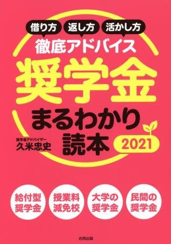 奨学金まるわかり読本 2021