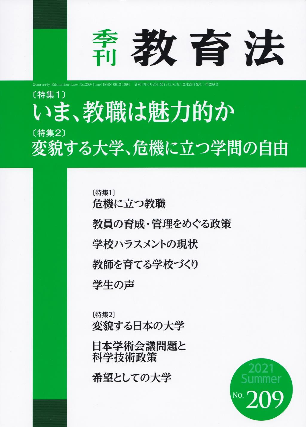 季刊 教育法 第209号