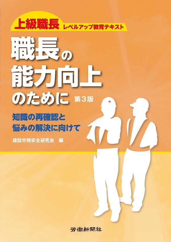 職長の能力向上のために〔第3版〕