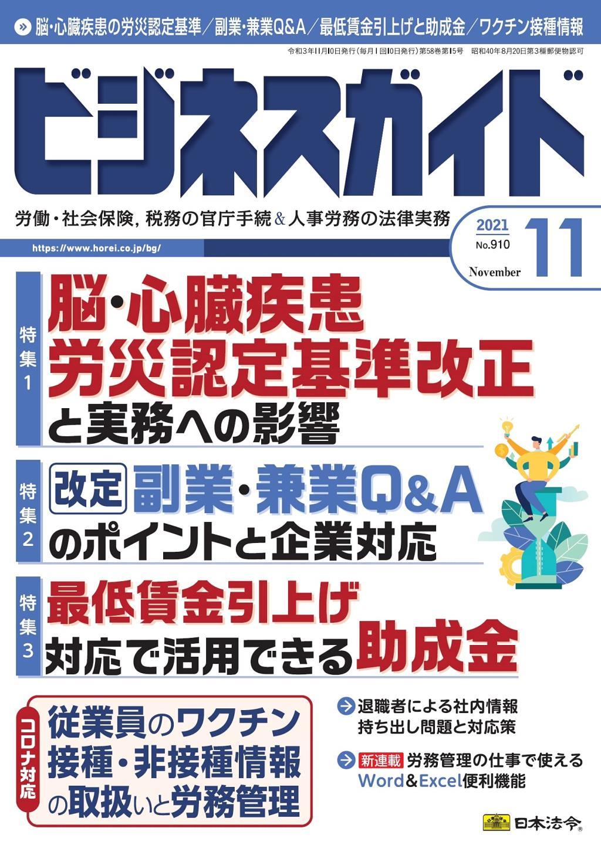 ビジネスガイド(月刊)2021年11月号 通巻第910号