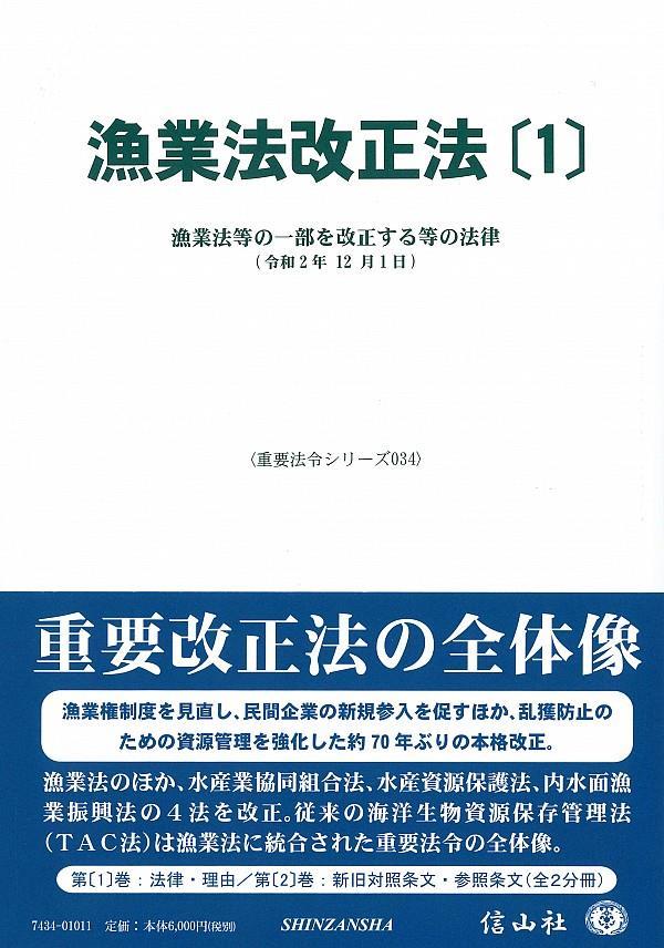 漁業法改正法(1)