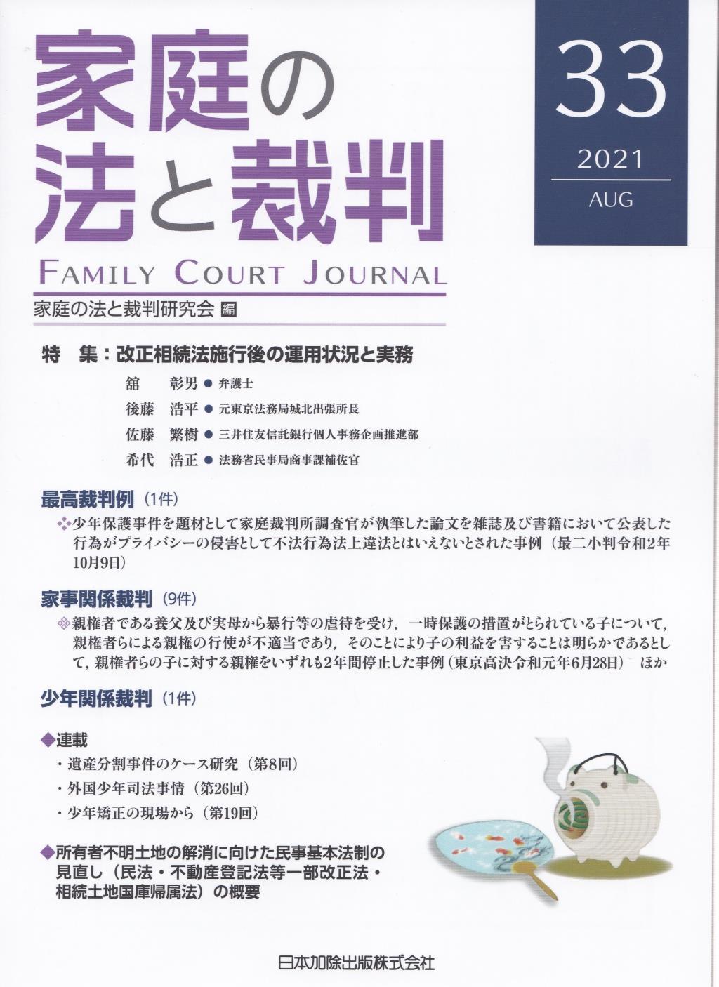 家庭の法と裁判 2021 AUG No.33