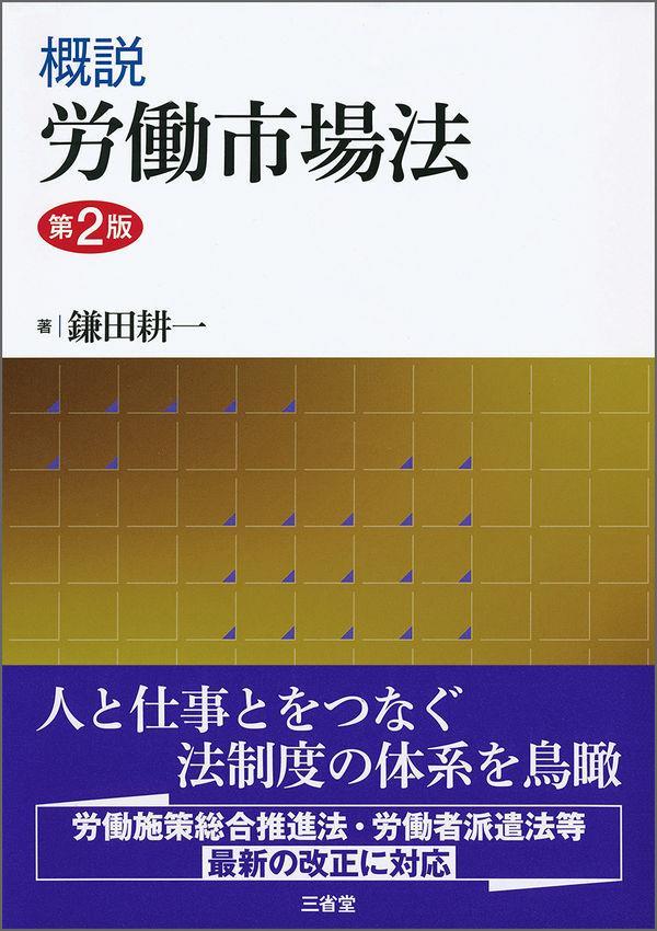 概説 労働市場法〔第2版〕