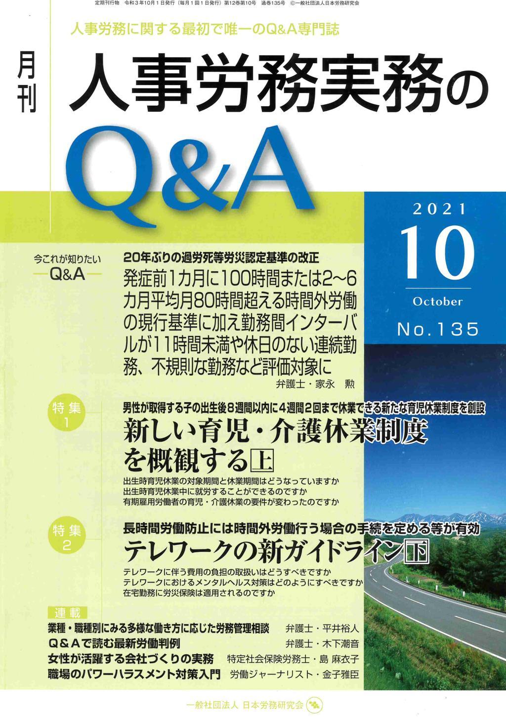 月刊 人事労務実務のQ&A 2021年10月号 No.135