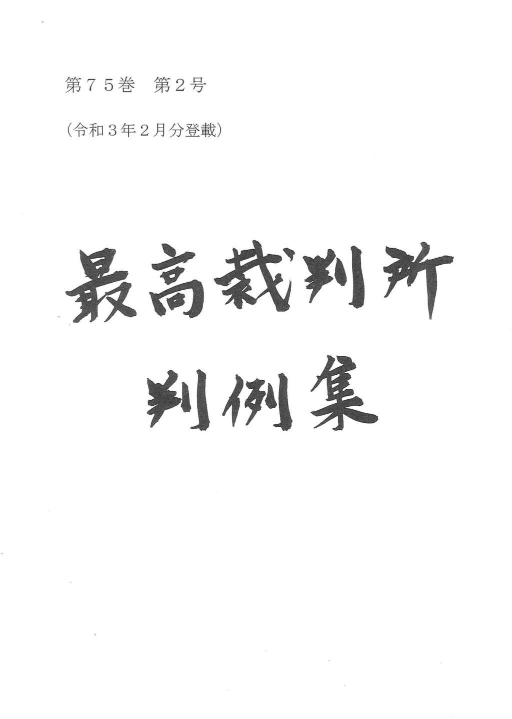 最高裁判所判例集 第75巻 第2号