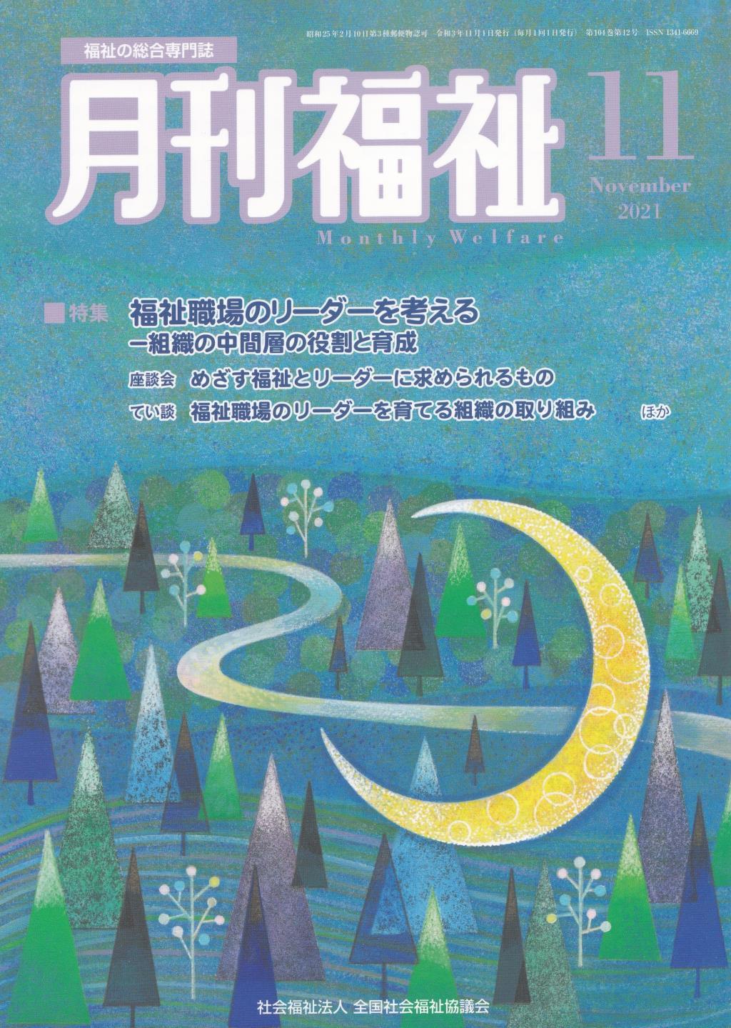 月刊福祉 2021年11月号 第104巻 第12号