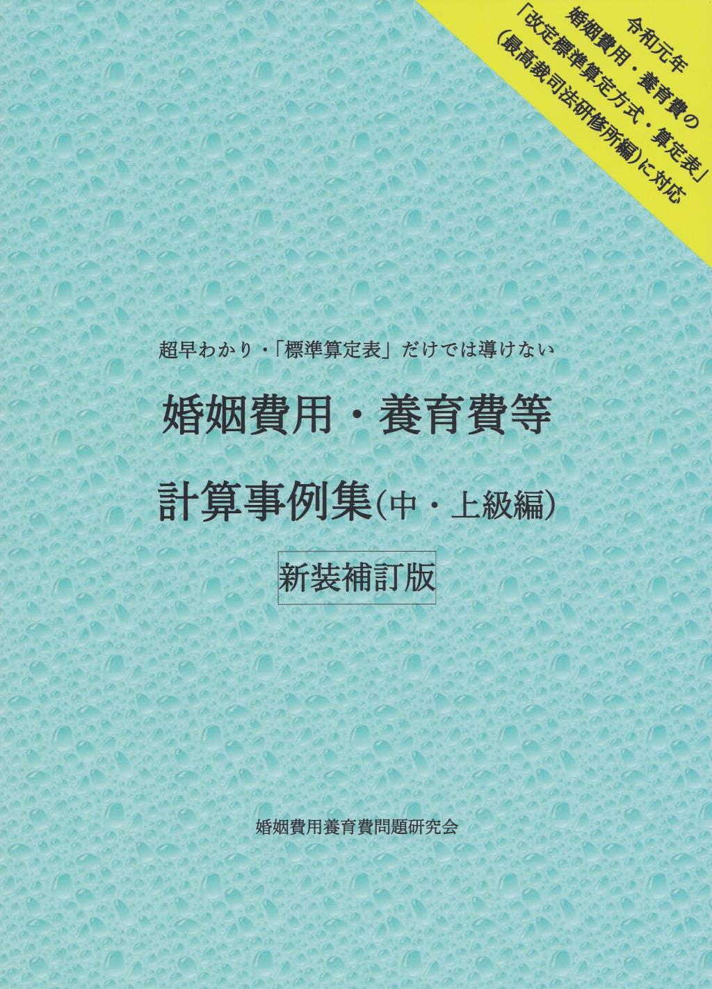 婚姻費用・養育費等計算事例集(中・上級編) 新装補訂版